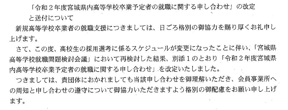 「令和2年度宮城県内高等学校卒業予定者の就職に関する申し合わせ改定」のお知らせ